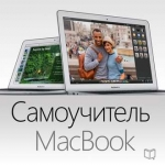 Самоучитель MacBook.MP3